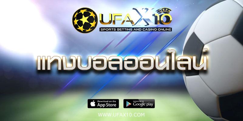 แนะนำเว็บพนัน UFAX10